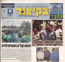 פרסום בעיתון בקיצור