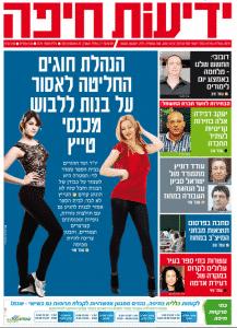פרסום בידיעות חיפה