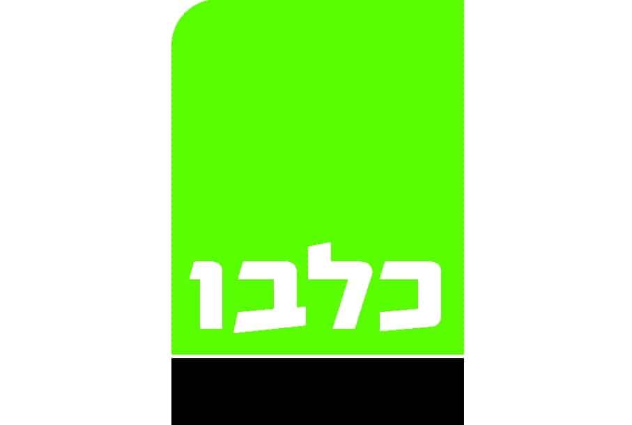 פרסום בכלבו חיפה