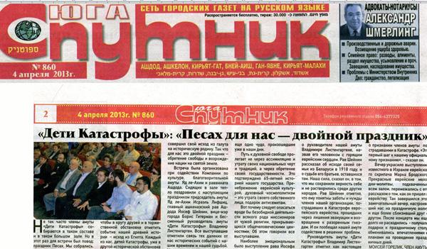 עיתון בשפה הרוסית